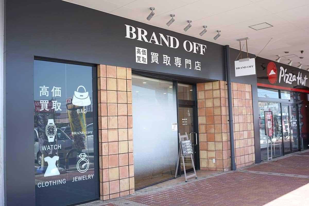 ブランドオフの買取専門店