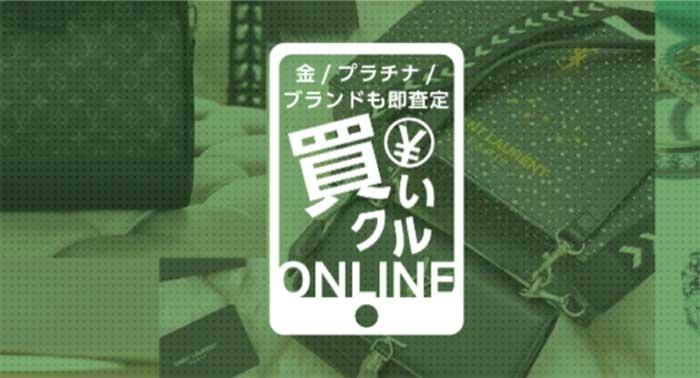 買いクルONLINEトップ画面