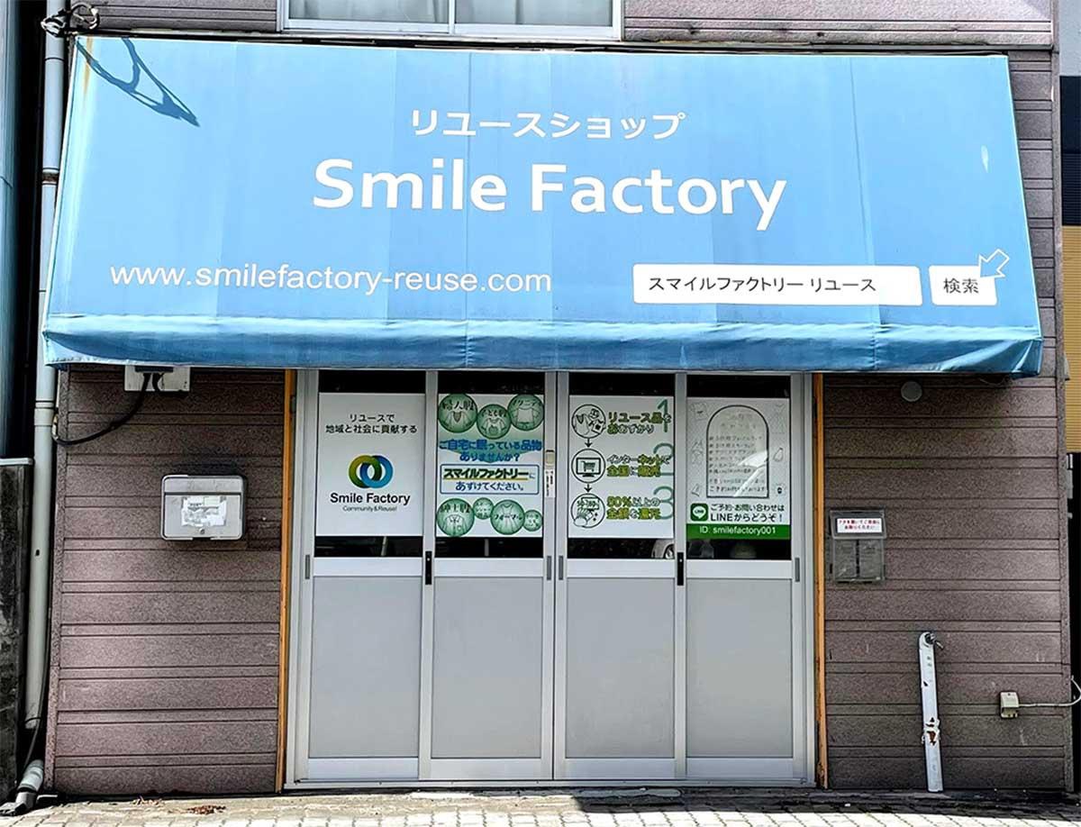 スマイルファクトリー店舗