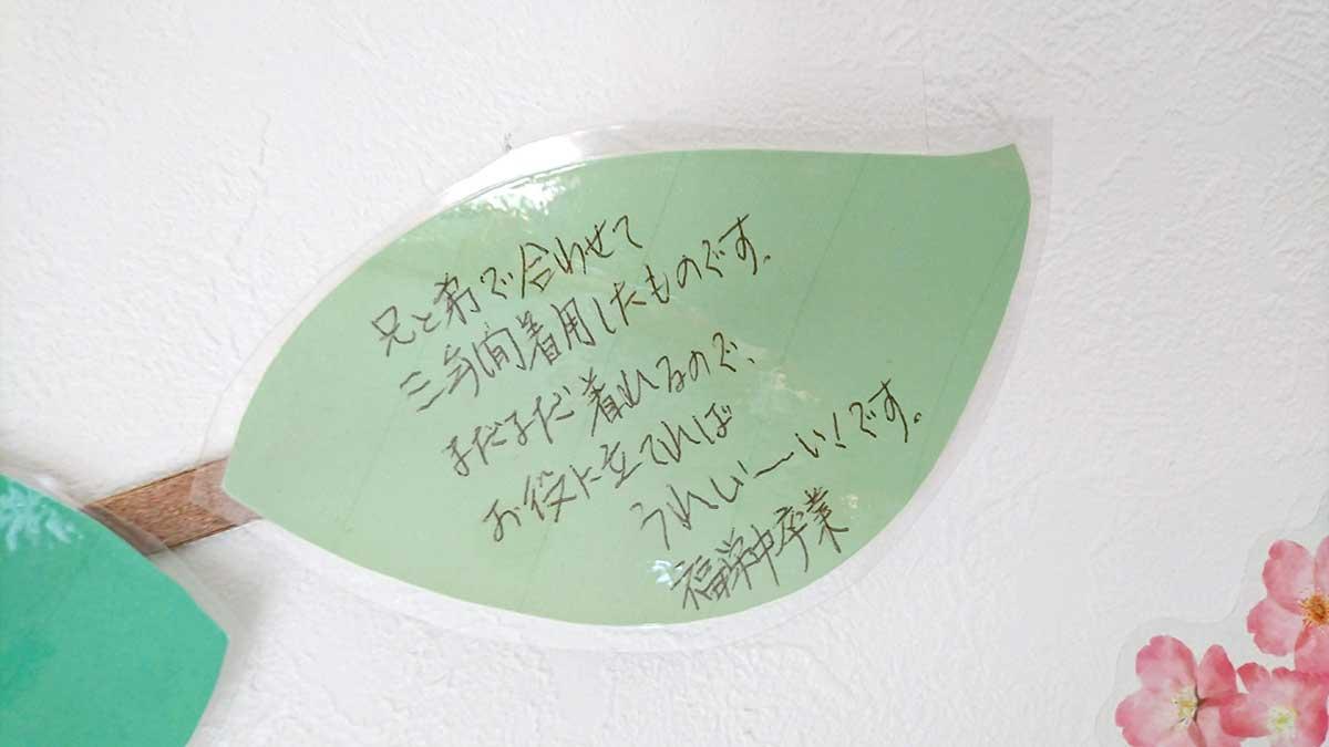 メッセージを掲示する「譲り場の木」