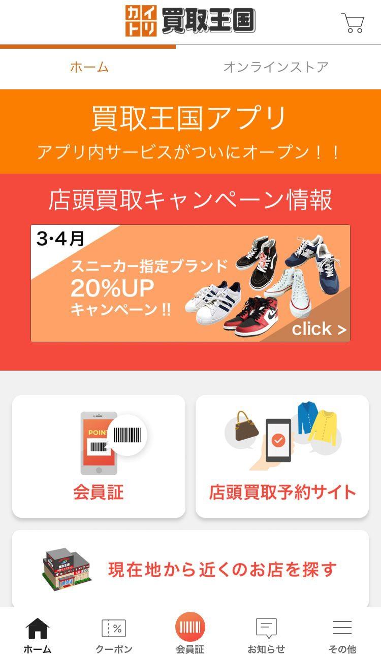 買取王国公式アプリ