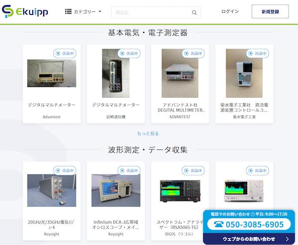 中古計測器などのマケプレ「Ekuipp」.png