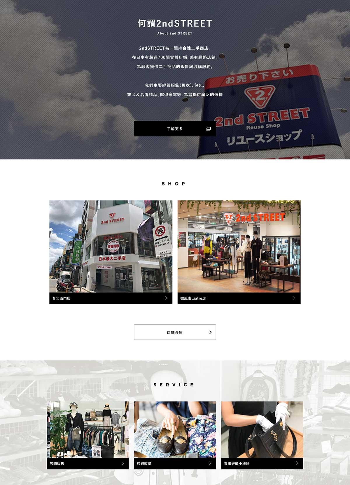 2月開店、4月から買取も実施している2号店