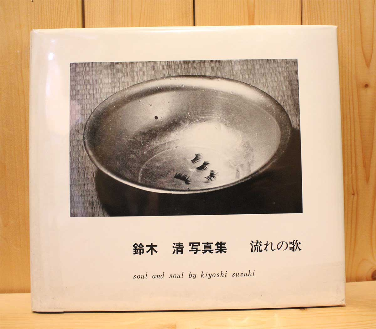 鈴木清 写真集 「流れの歌」