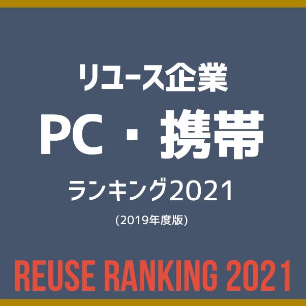 中古PC・携帯売上ランキング2021(2019年度)