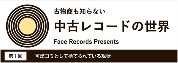 中古レコードの世界