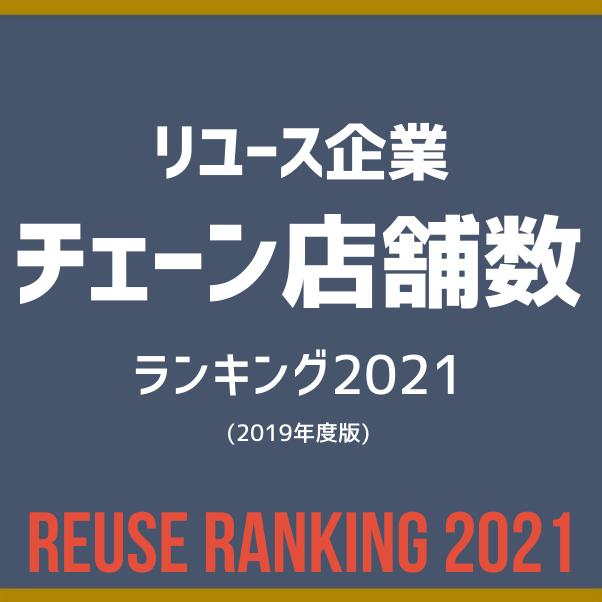 リユース企業 チェーン店舗数ランキング2021(2019年度版)