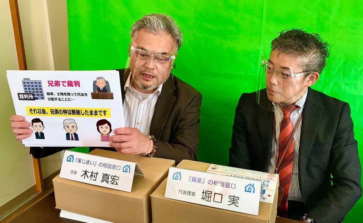 写真はライブ配信中の木村真宏理事(左)と堀口実代表理事(右)
