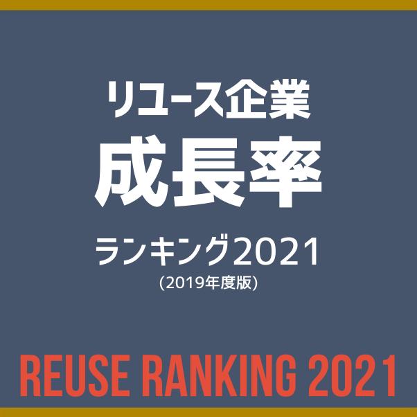 リユース企業 成長率ランキング2021(2019年度版)