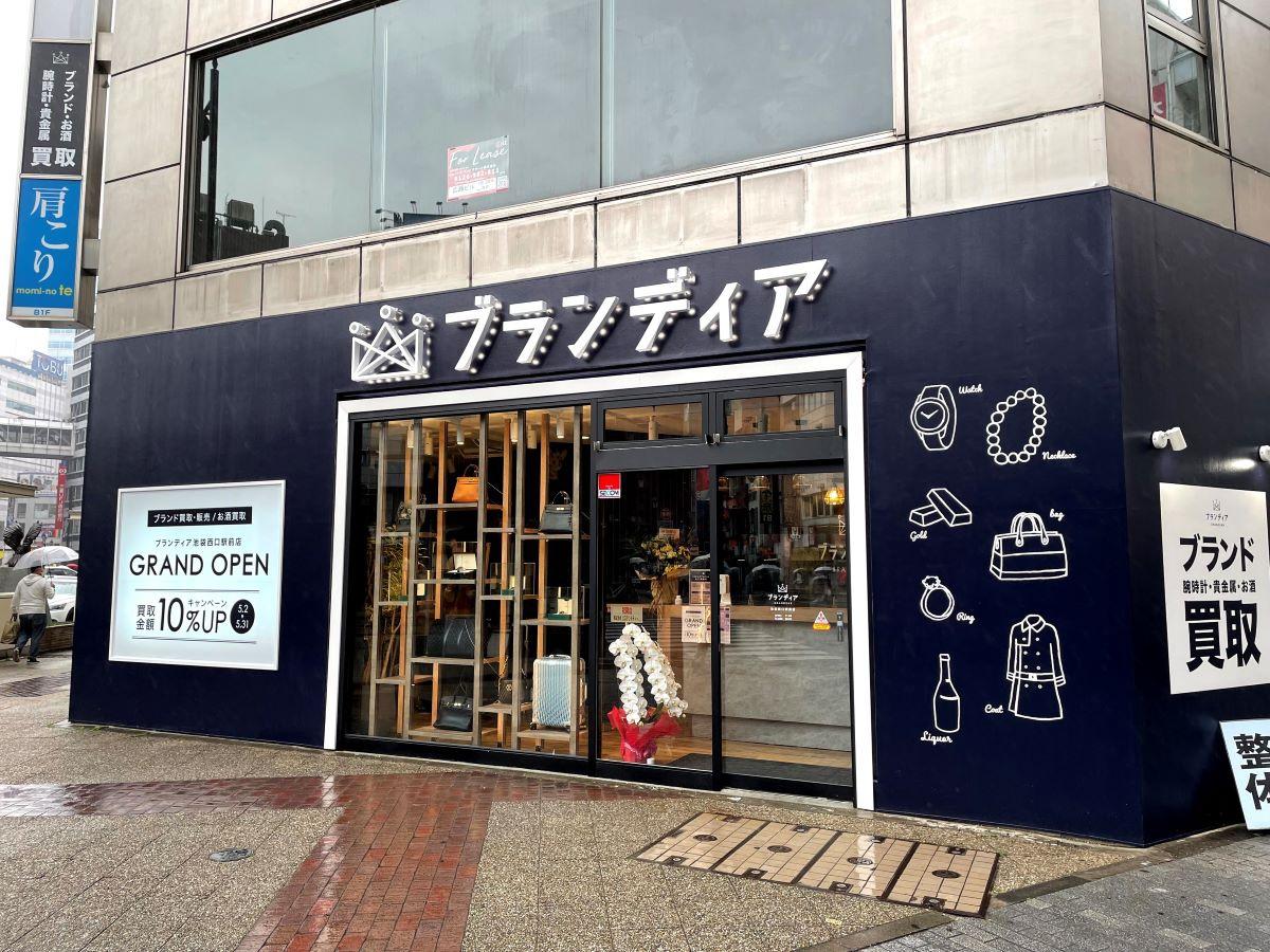ブランディア池袋店、内外装に紺色を多用したシックな店構え