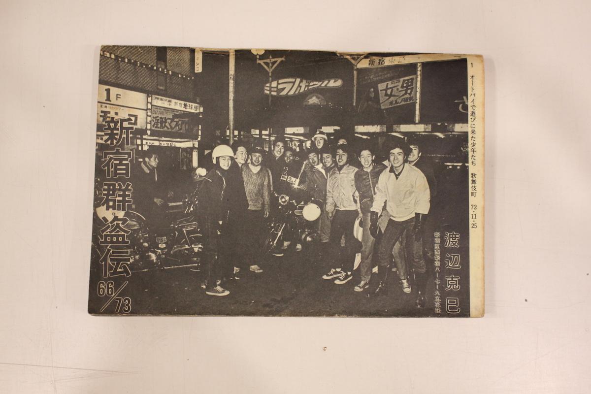 馬燈書房 渡辺克巳 写真集 「新宿群盗伝66/73」 1973年刊 薔薇画報社jpeg