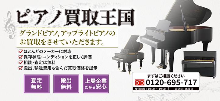 買取王国、ピアノ買取を開始