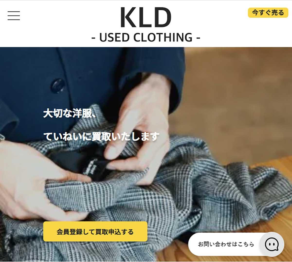 KLD WEBサイト