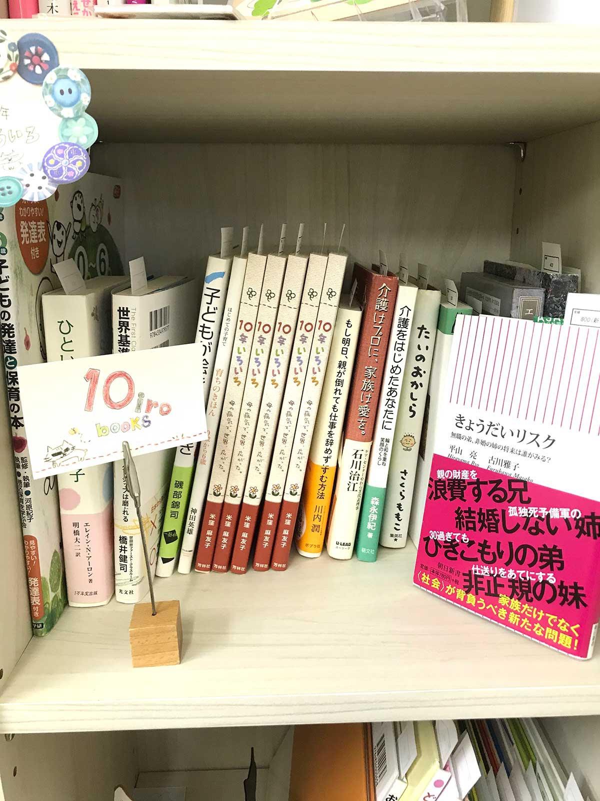 一棚で書店を小さく始められると話題に
