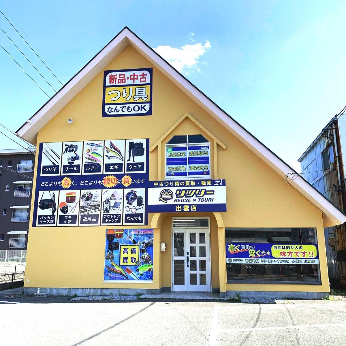 近隣に新品釣具店が多数ある立地に店舗展開