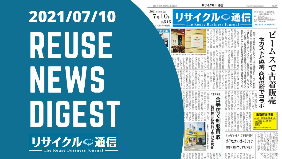 【動画】リサイクル通信515号(7月10日発行)の見どころを動画で解説!
