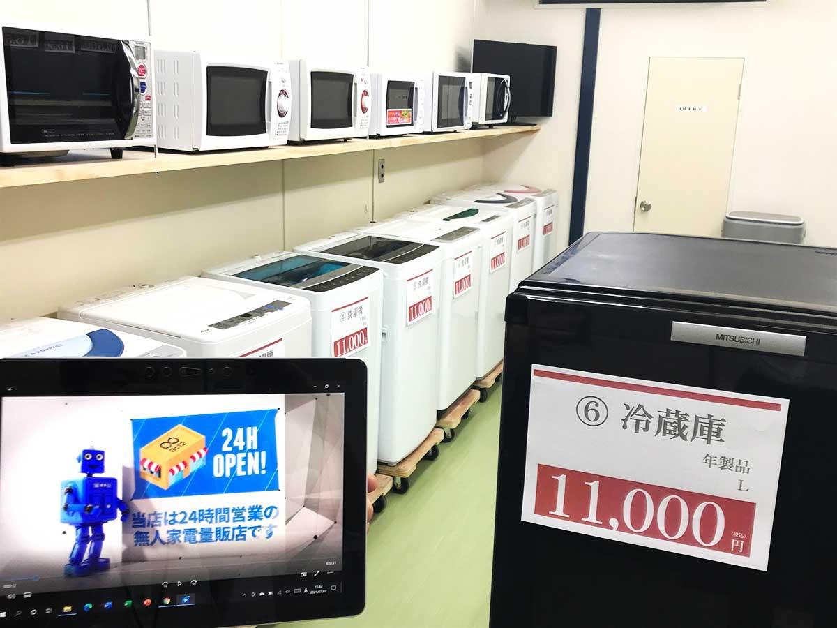 「ゴジユウニ」は24時間営業で、冷蔵庫、洗濯機、テレビ、電子レンジを販売