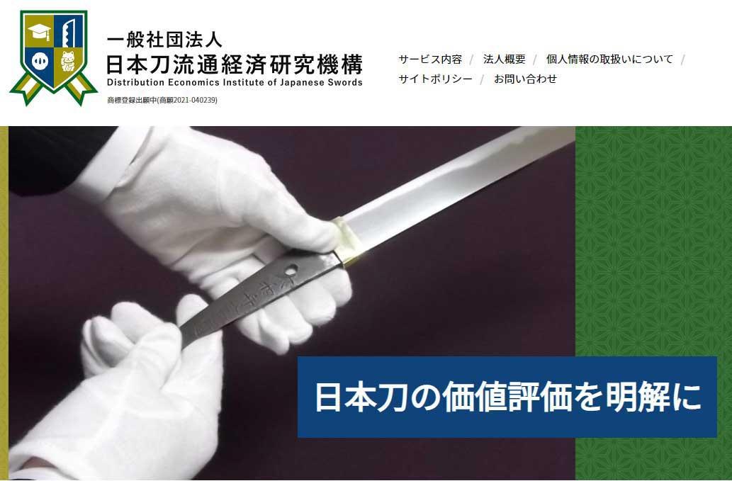 日本刀の流通や価値評価について研究調査を行う