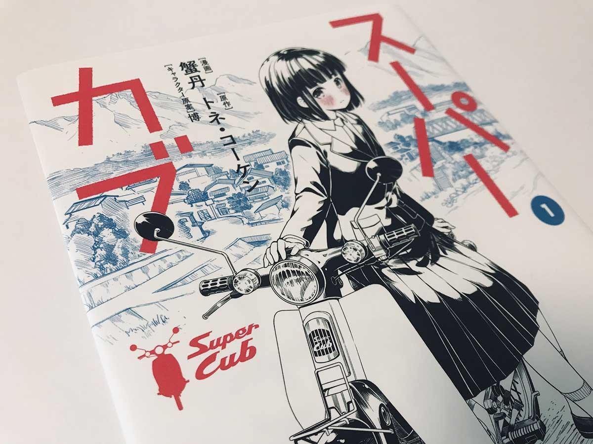 『スーパーカブ』は、主人公の女子高生がホンダの中古バイクを購入したことで、物語が始まる