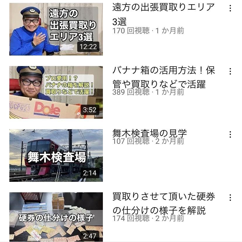YouTubeアカウントの様子.jpg