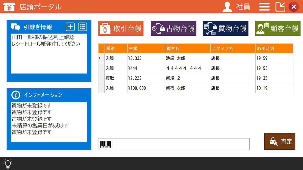 同社POSのスクリーンショット。免税販売手続きの電子化に対応し、トップ画面も刷新した