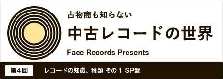 レコードの知識、種類 その1 SP盤