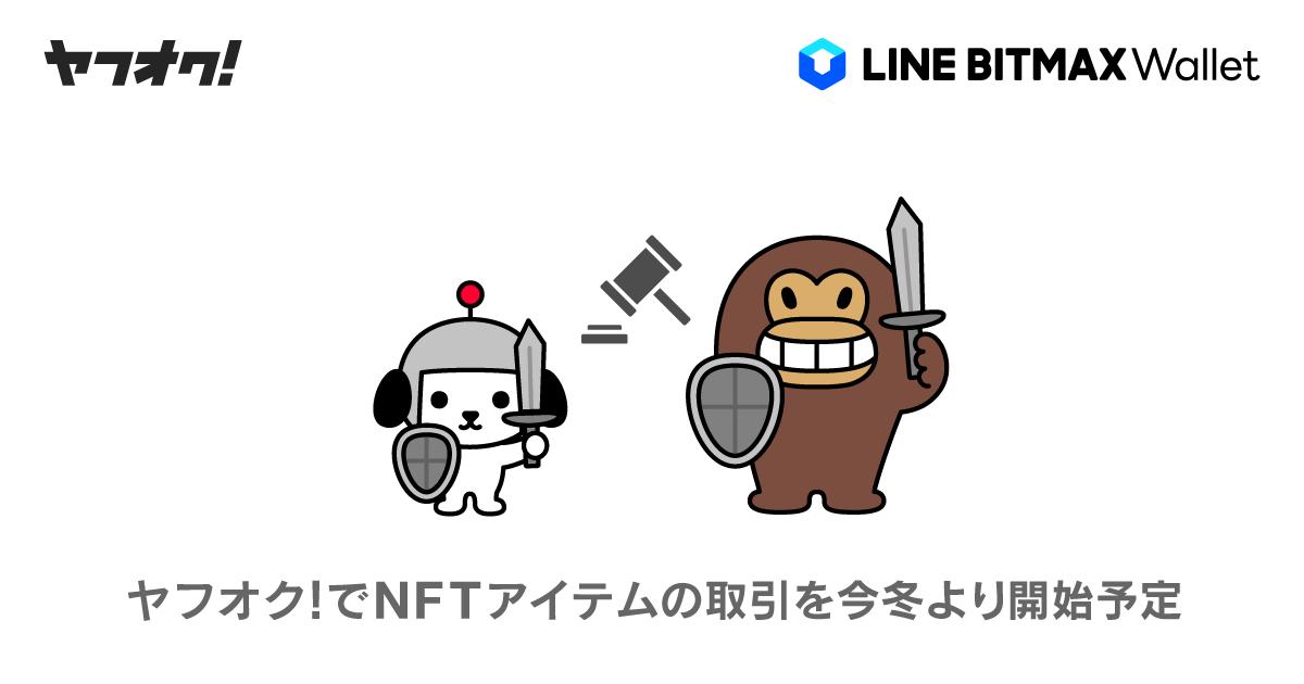 21年3月にヤフーとLINE両社は経営統合していた