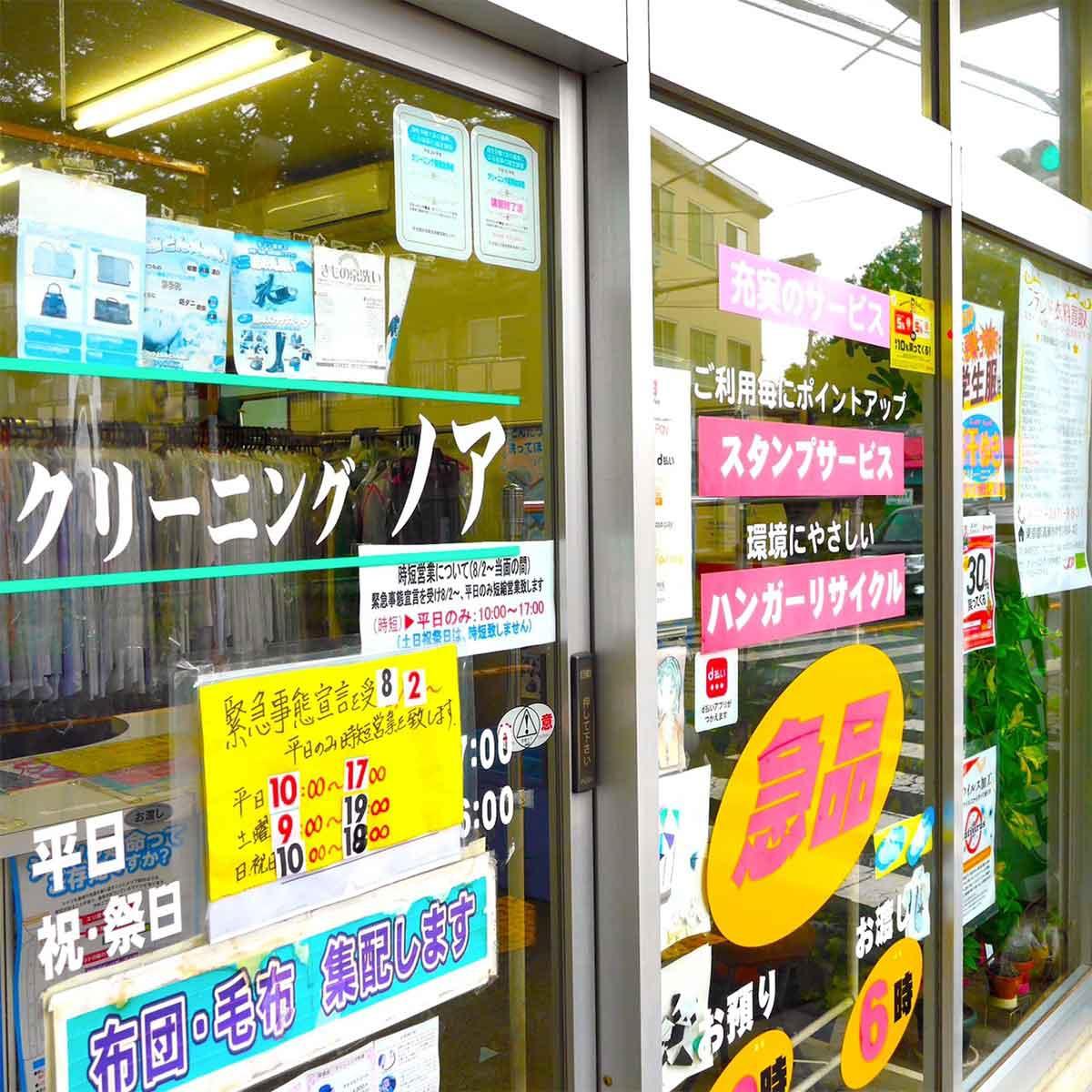 清瀬市にあるクリーニングノア中里店では買取査定を受付