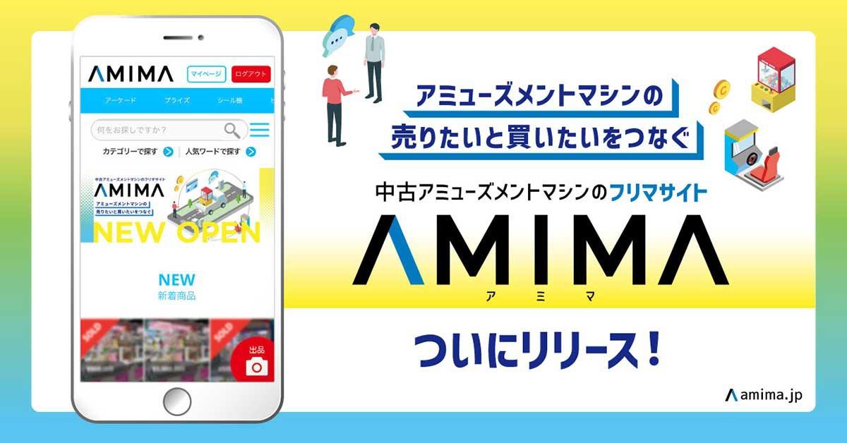 アミマのサイト画面