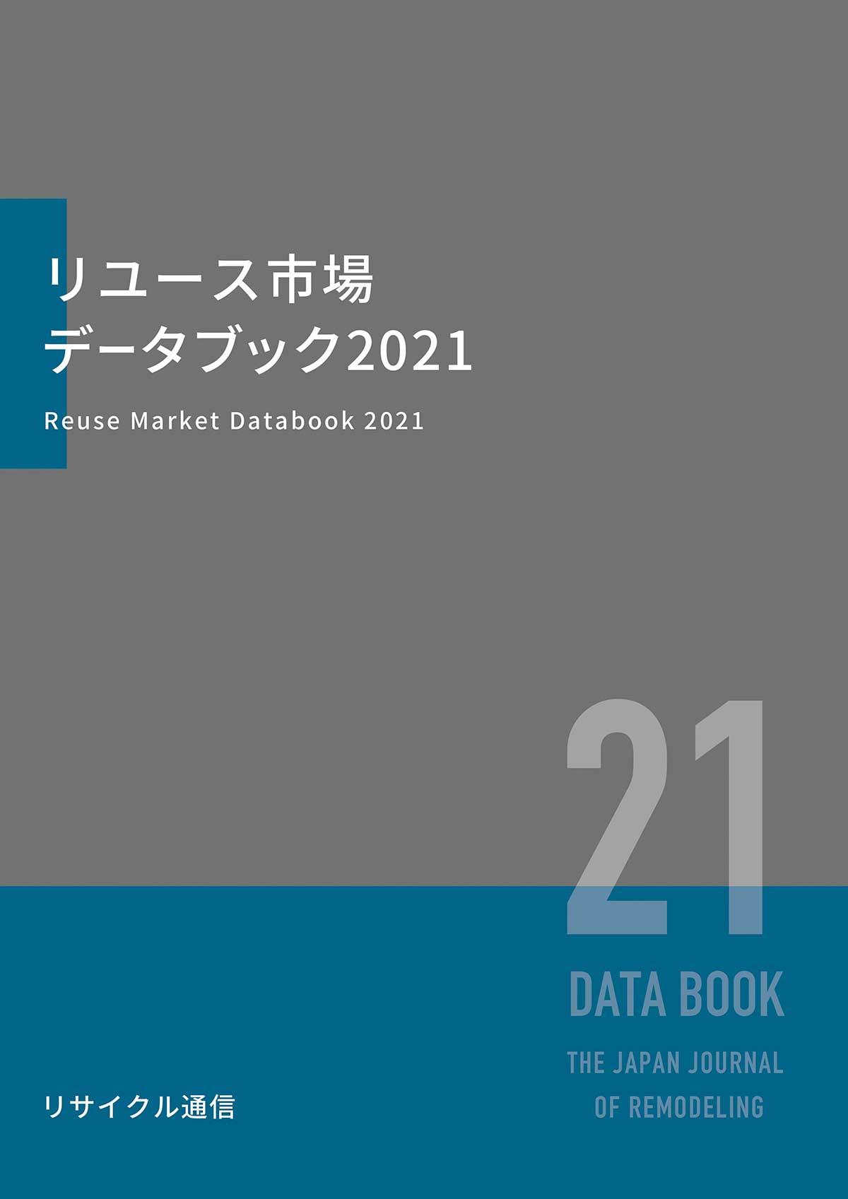 「リユース市場データブック」2021年版10月1日発売