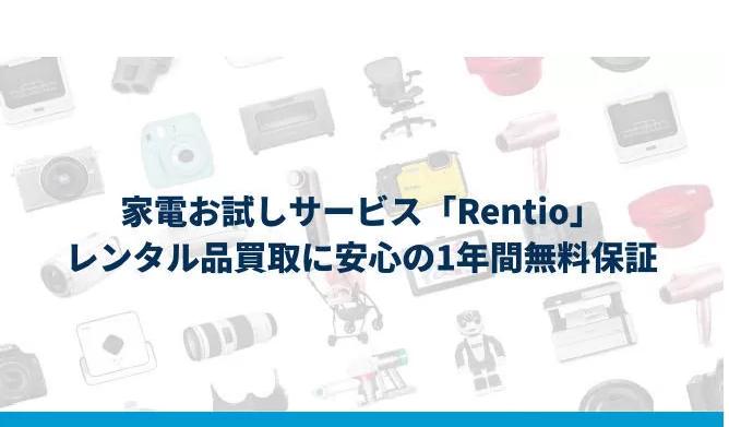 レンティオ 、レンタル品購入に1年間無料保証