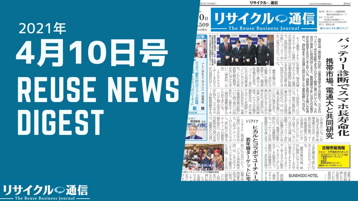 【動画】リサイクル通信509号(4月10日発行)を記者が解説!