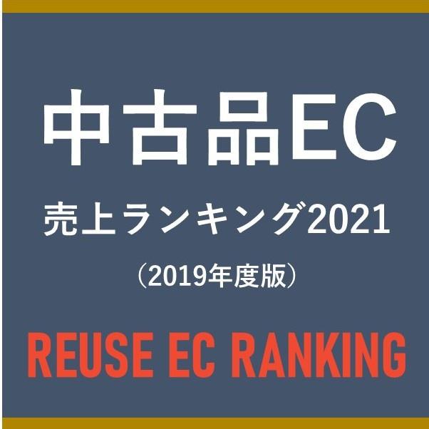 REUSEEC_RANKING.jpg
