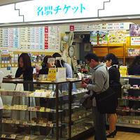 年商20億円の名チケ、縮小市場で売上維持