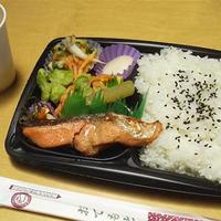 【湘南オークション】焼鮭と健康野菜のハーモニー