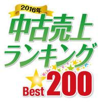 2016年中古売上ランキングBEST200(1~10位)