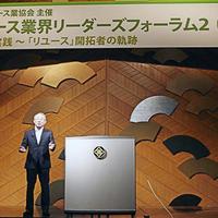 <JRAAフォーラム>コメ兵石原会長が成長の軌跡を講演