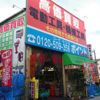ポイントGetter、中古工具店 大阪で5店