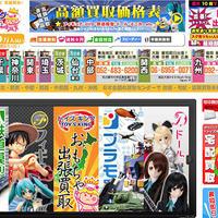 トイズキング、不良在庫で粗利年5億円