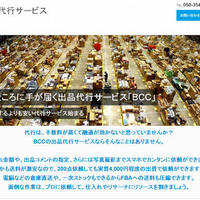 BCC、アマゾンFBA出品代行
