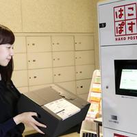 ハグオール、日本郵便宅配ロッカーで買取サービス開始