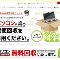 リネットジャパングループ、小型家電宅配回収広げる