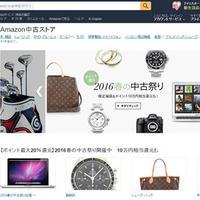 アマゾン、ブランド・時計出品増