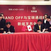 ブランドオフ、中国・宝瑞通とEC提携