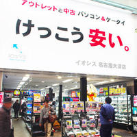 PC携帯のイオシス、名古屋に東海1号店