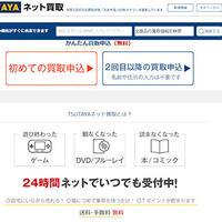 TSUTAYA、テイツーと協業でネット買取