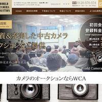 WCA、カメラ専門市、新たに設立