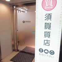須賀質店、高齢者優遇で囲い込み