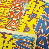 【聞き耳】SMAP騒動中古市場は影響ナシ