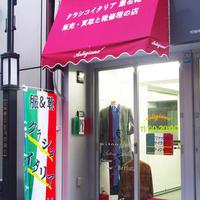 アルティジャーノ、高級紳士服専門店 東京1号店開設